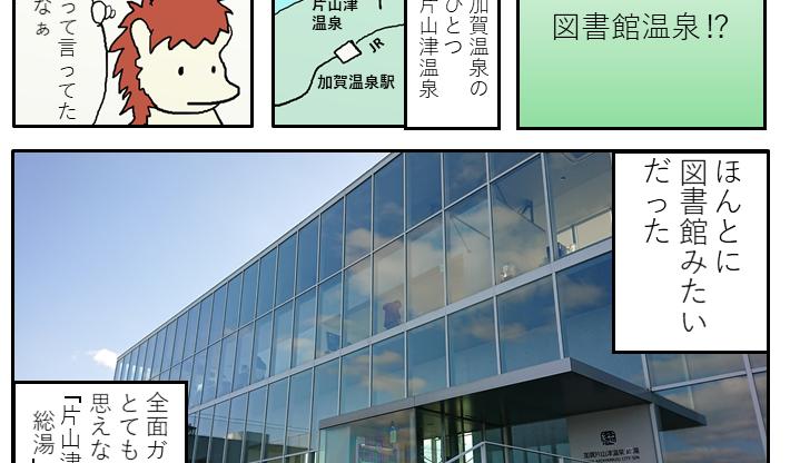 図書館温泉⁉オシャレすぎる総湯【片山津温泉 総湯】@加賀市