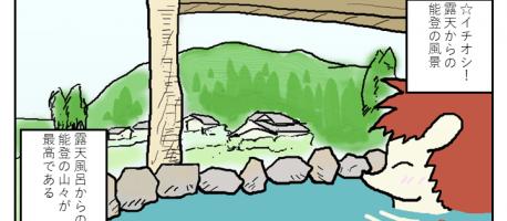 のどかな景色と温泉!【古墳の湯】@宝達志水町