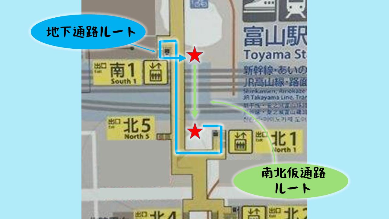 富山駅の南北仮通路でどのくらい時間短縮できるか測ってみた