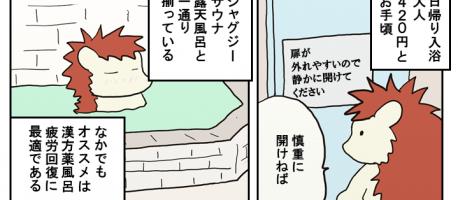 駄菓子も買えるのんびり鉱泉【高原鉱泉】@富山市