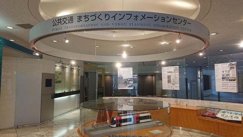 コンパクトシティ富山はどうやって作られた?公共交通まちづくりインフォメーションセンターで学んできた