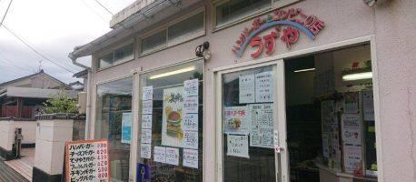 レトロすぎるコンビニ!滑川にあるハンバーガーとコンビニの店『うずや』に行ってみた
