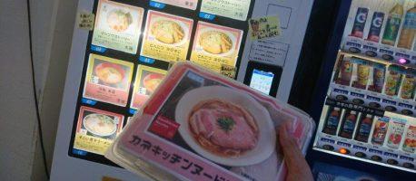 五福アリスショッピングセンターにある『ラーメン自販機』を使ってみた